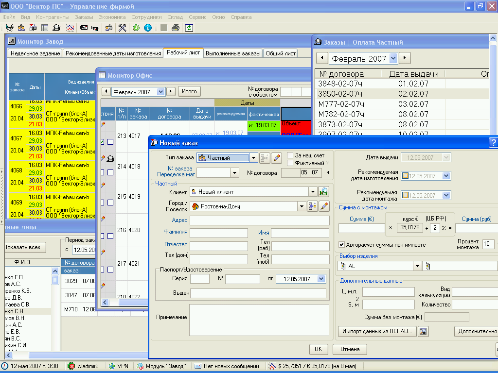Управление предприятием на платформе Perfica.BPM