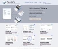 Легкий сервис выставления счетов [Zend framework]