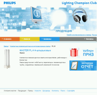 PhilipsClub - Marketing Management System for Philips