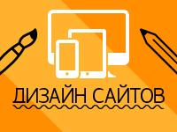 Современный дизайн сайтов и landing page, цены от