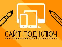 Разработка сайтов «под ключ» качественно и в срок, цены от
