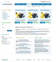 SatDivision �������� �������