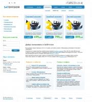 SatDivision - �������� �������