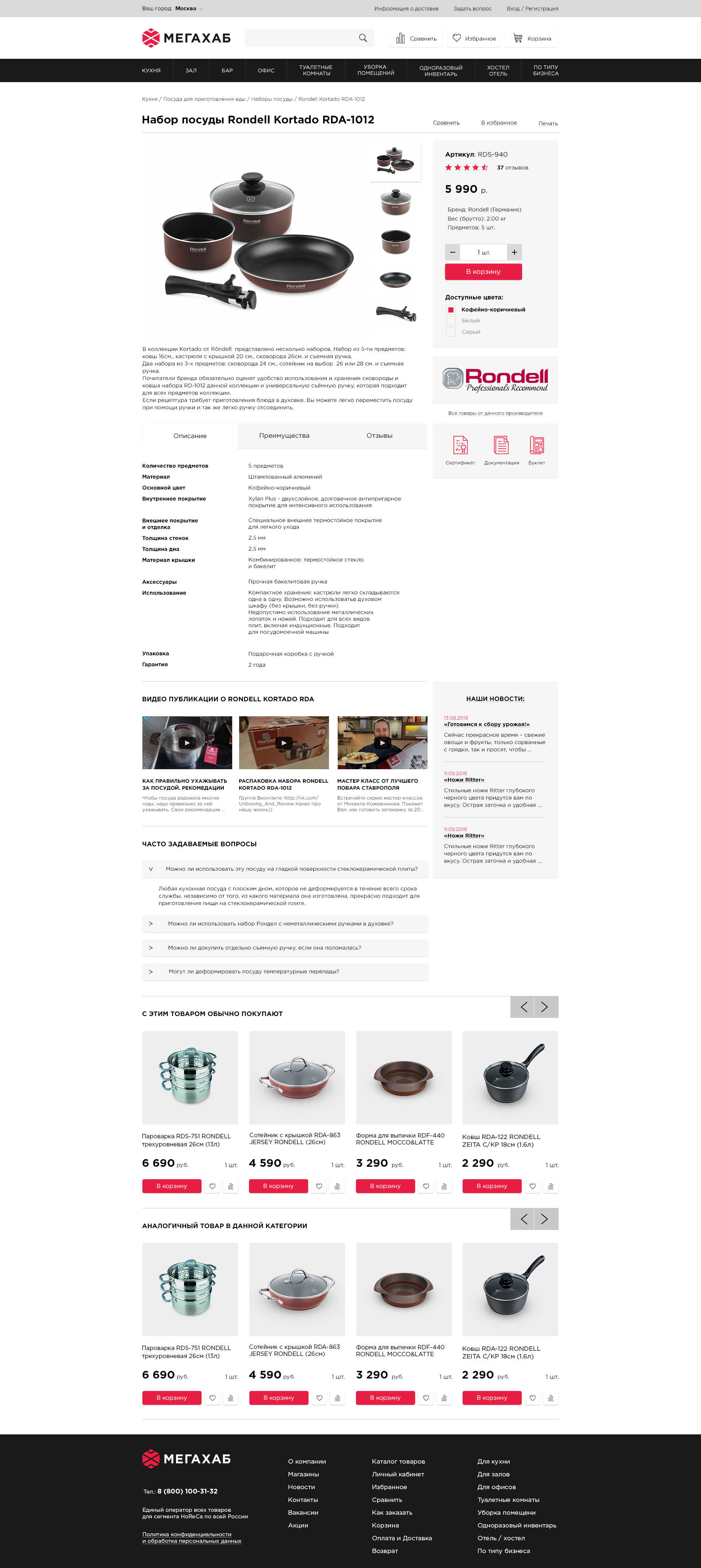 "[ конкурс ] дизайн страницы ""карточка товара"" фото f_6805baa5f953a35c.jpg"
