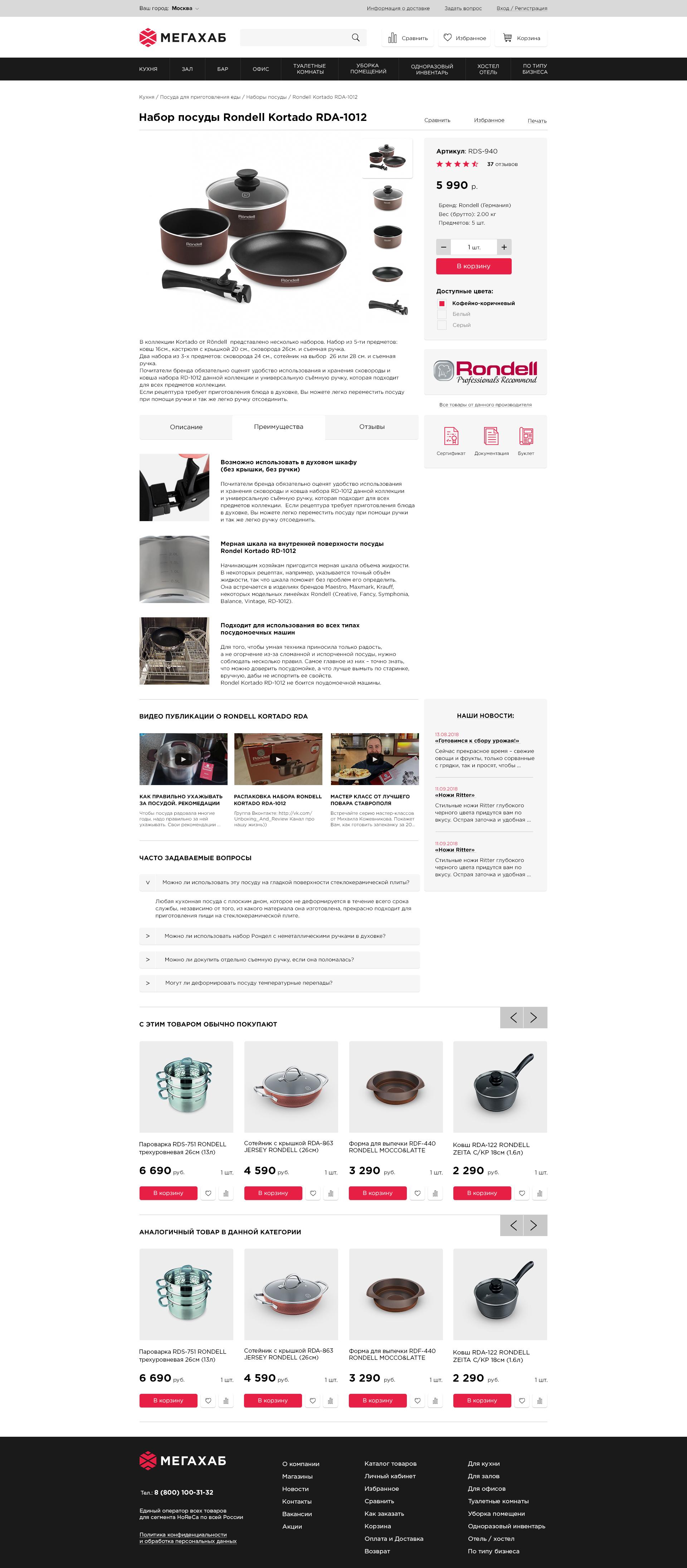 """[ конкурс ] дизайн страницы """"карточка товара"""" фото f_7795baa5f9b9ec67.jpg"""