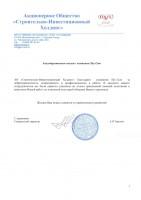 """Благодарственное письмо АО """"Строительно-инвестиционный холдинг"""""""