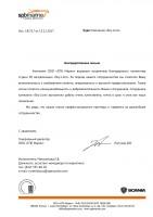 """Благодарственное письмо. Компания """"СПБ Марин"""""""