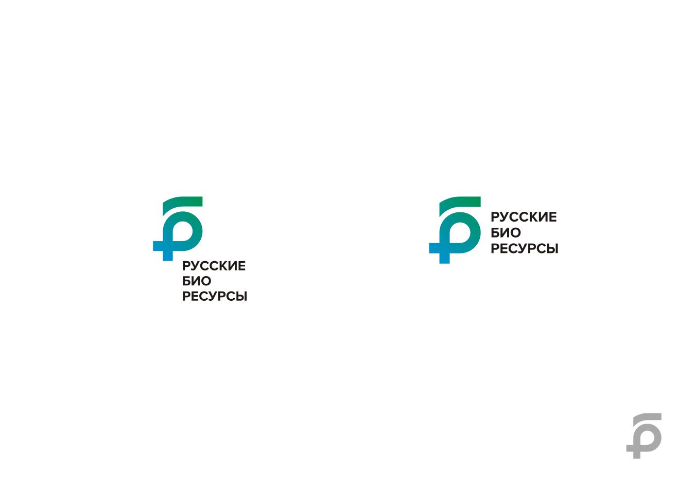 Разработка логотипа для компании «Русские Био Ресурсы» фото f_29458f9ffc2e2a2c.png