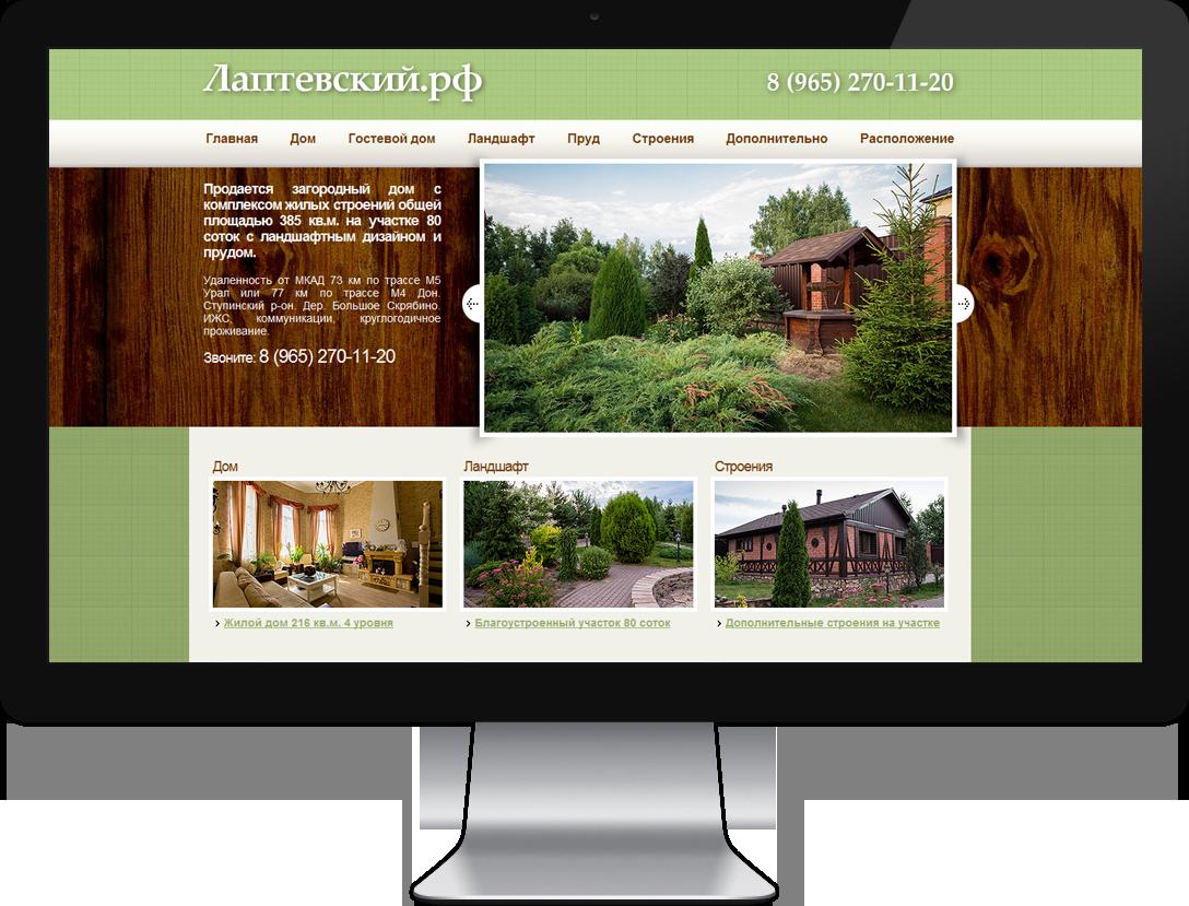 Сайт-визитка по продаже загородного дома - лаптевский.рф
