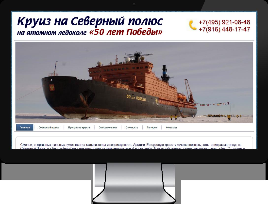 Доработка и оптимизация сайта Joomla noth-pole.ru