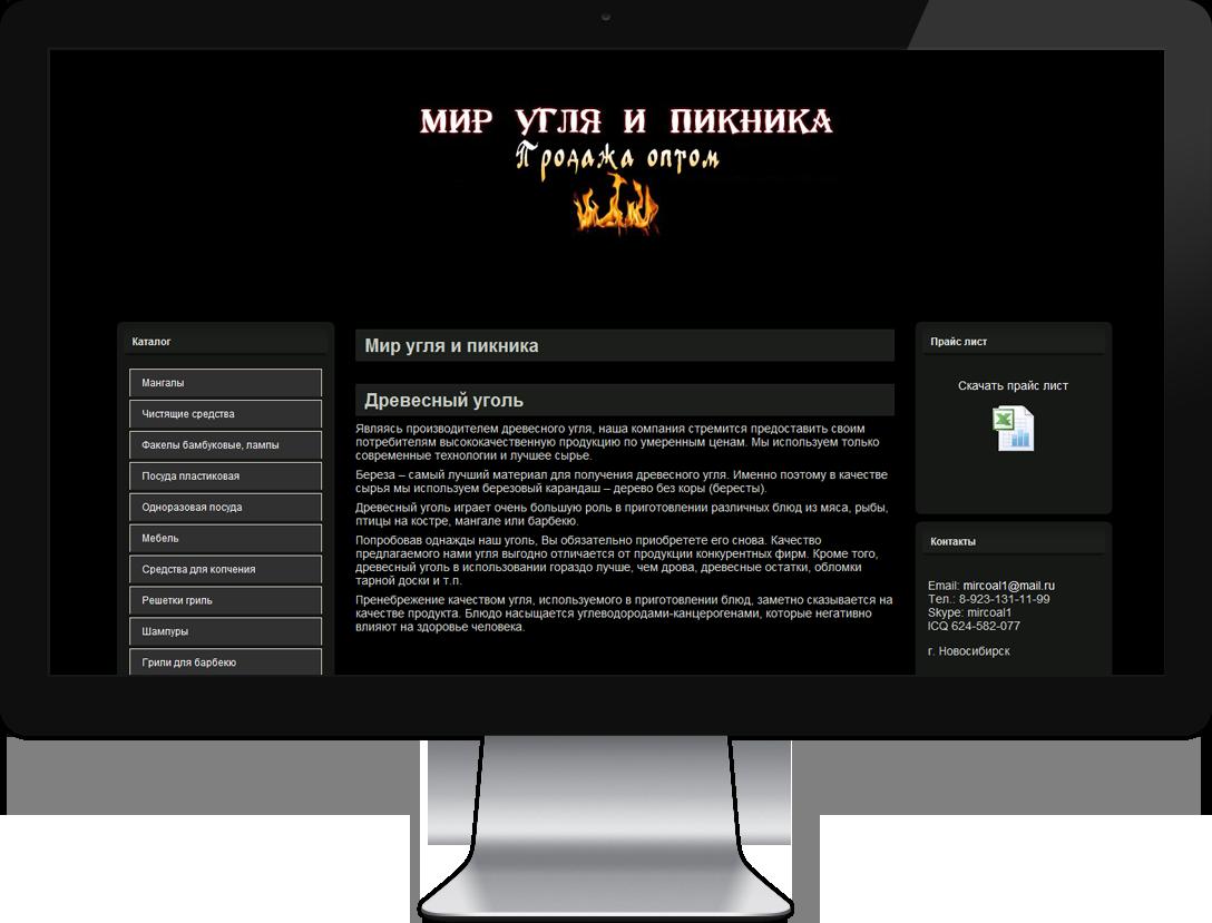 Обновление до Joomla 2.5 и Virtuemart 1 до Virtuemart 2 сайт mircoal.ru