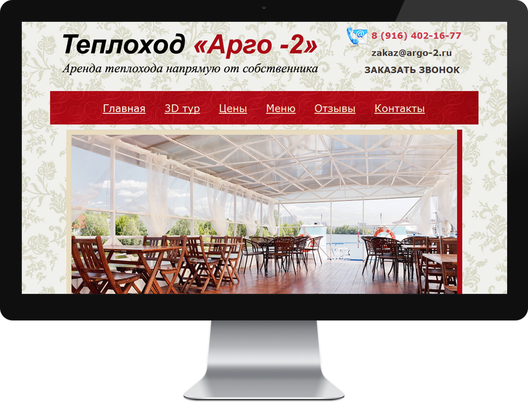 Сайт-визитка теплохода Арго-2 на CMS Joomla