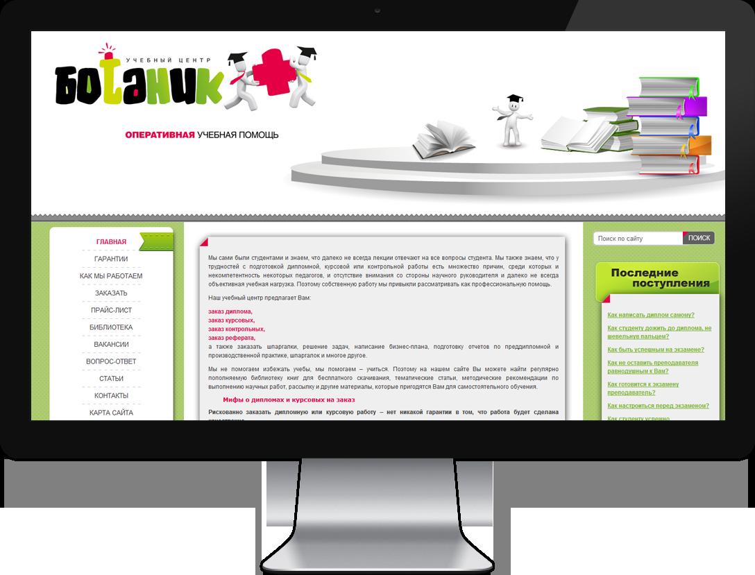 Восстановление корректной работы сайта и лечение от вирусов Joomla 3.2 botanik-plus.ru