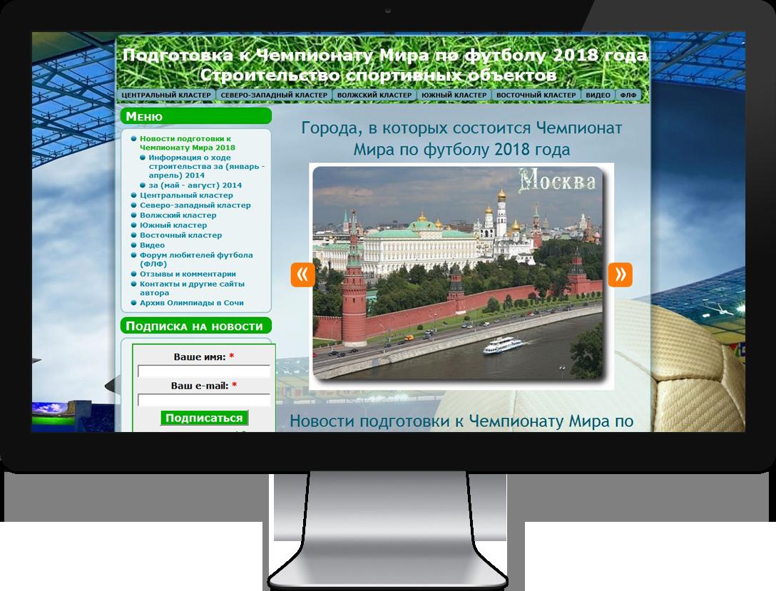 Обновление с Joomla 1.5 до Joomla 2.5.22, сайт football-russia2018.ru