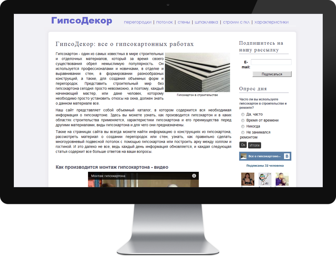 Обновление версии Joomla 1.5 до 2.5 сайт gipsodecor.ru