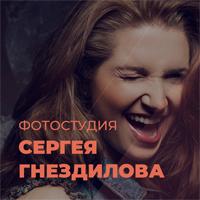 Фотостудия Сергея Гнездилова