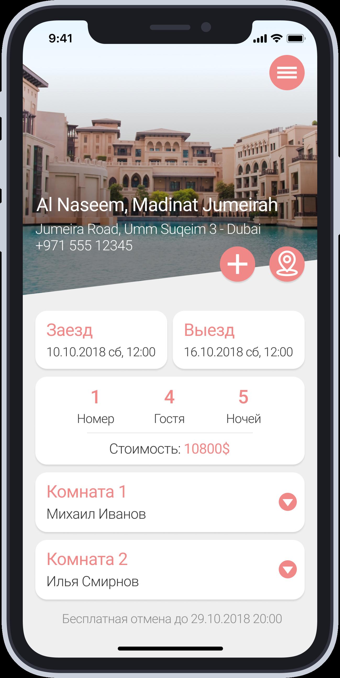 Дизайн 1 экрана для приложения фото f_9725bbf411092b48.png