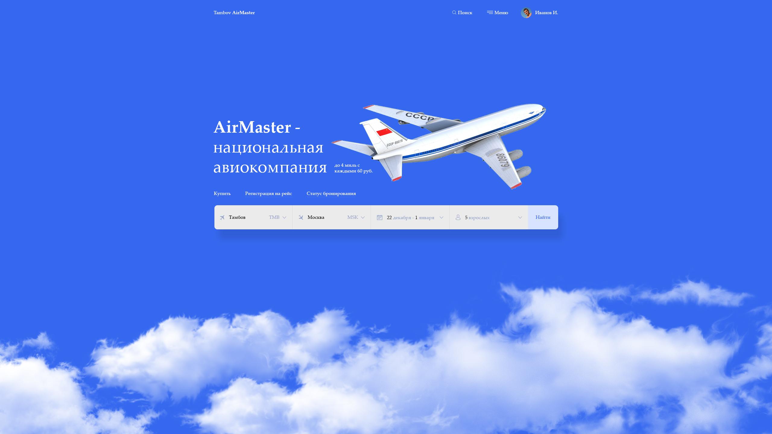 Форма заказа Авиабилетов