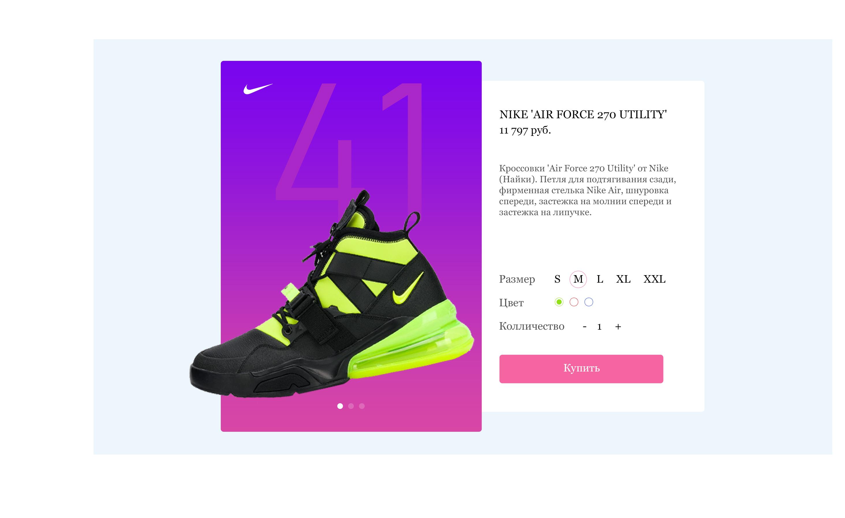 Форма заказа (Nike)