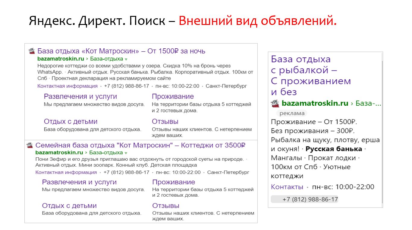 Создание и ведение Яндекс.Директа и Google.Ads на сайте bazamatroskin.ru