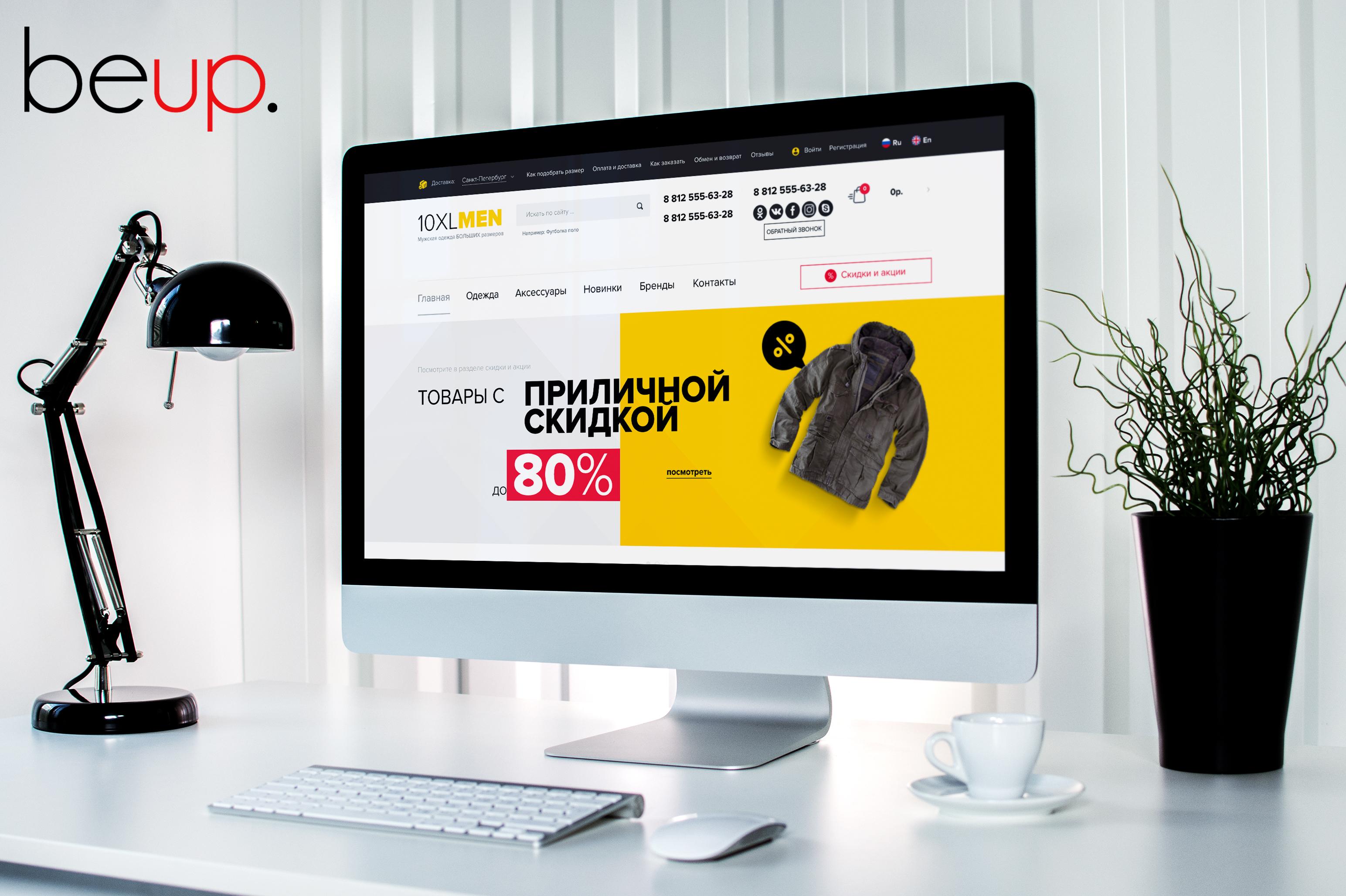 10XLMen - интернет-магазин одежды для больших мужчин