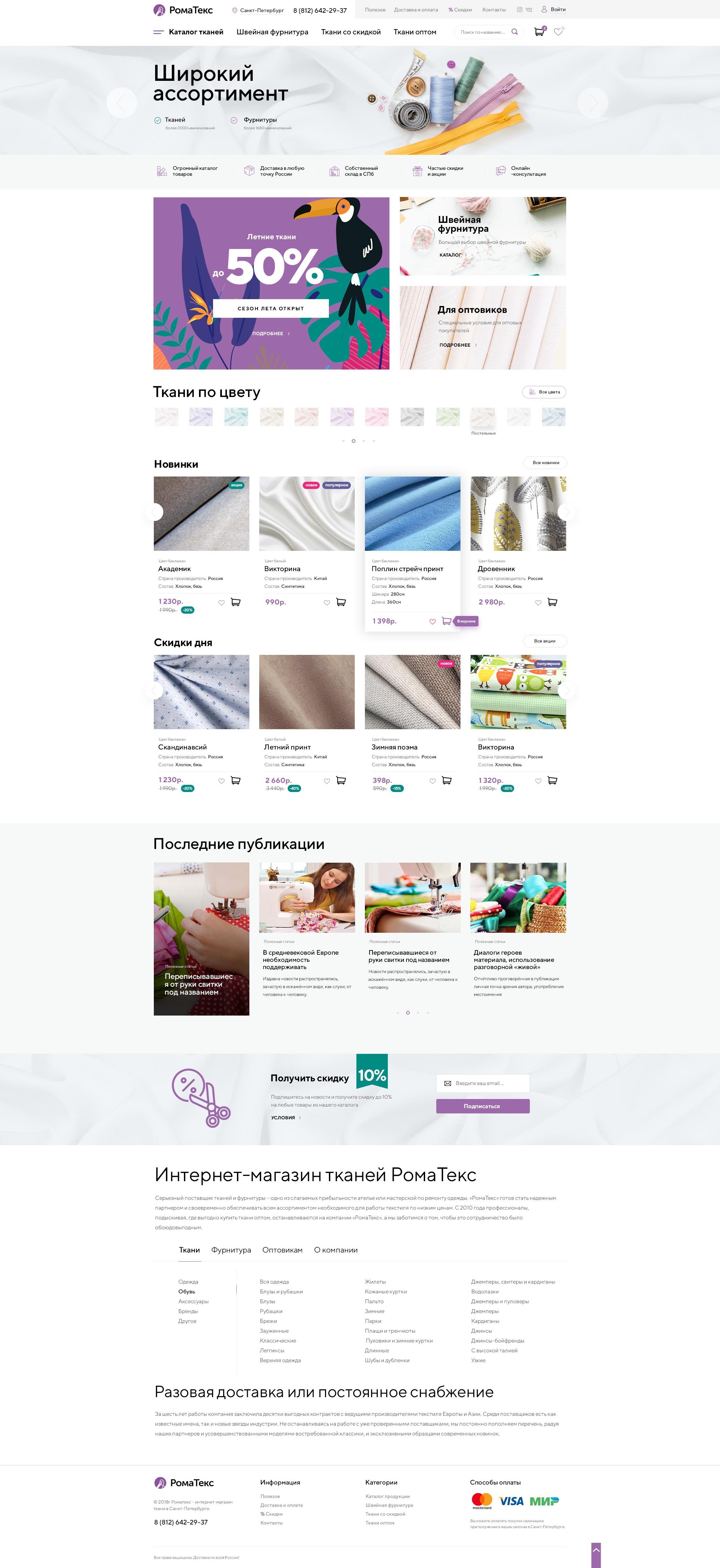 Роматекс - интернет-магазин тканей + seo