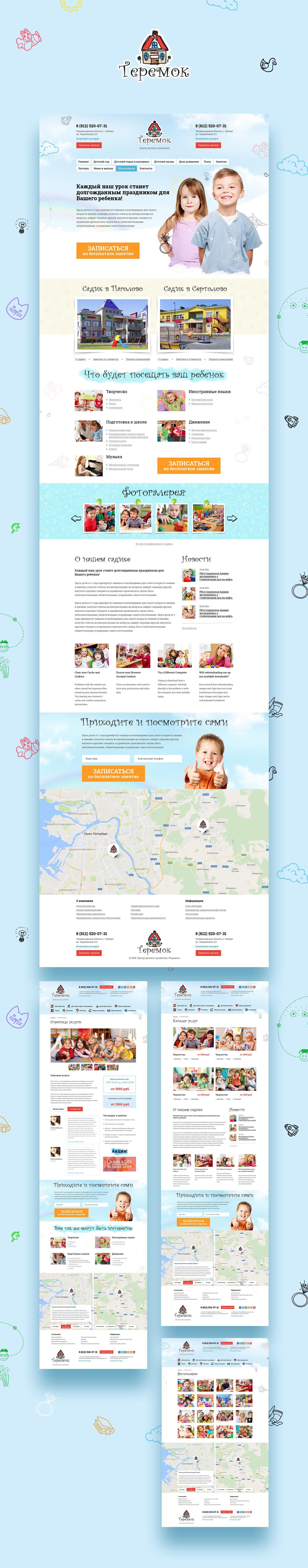 """Частный детский сад """"Теремок"""""""
