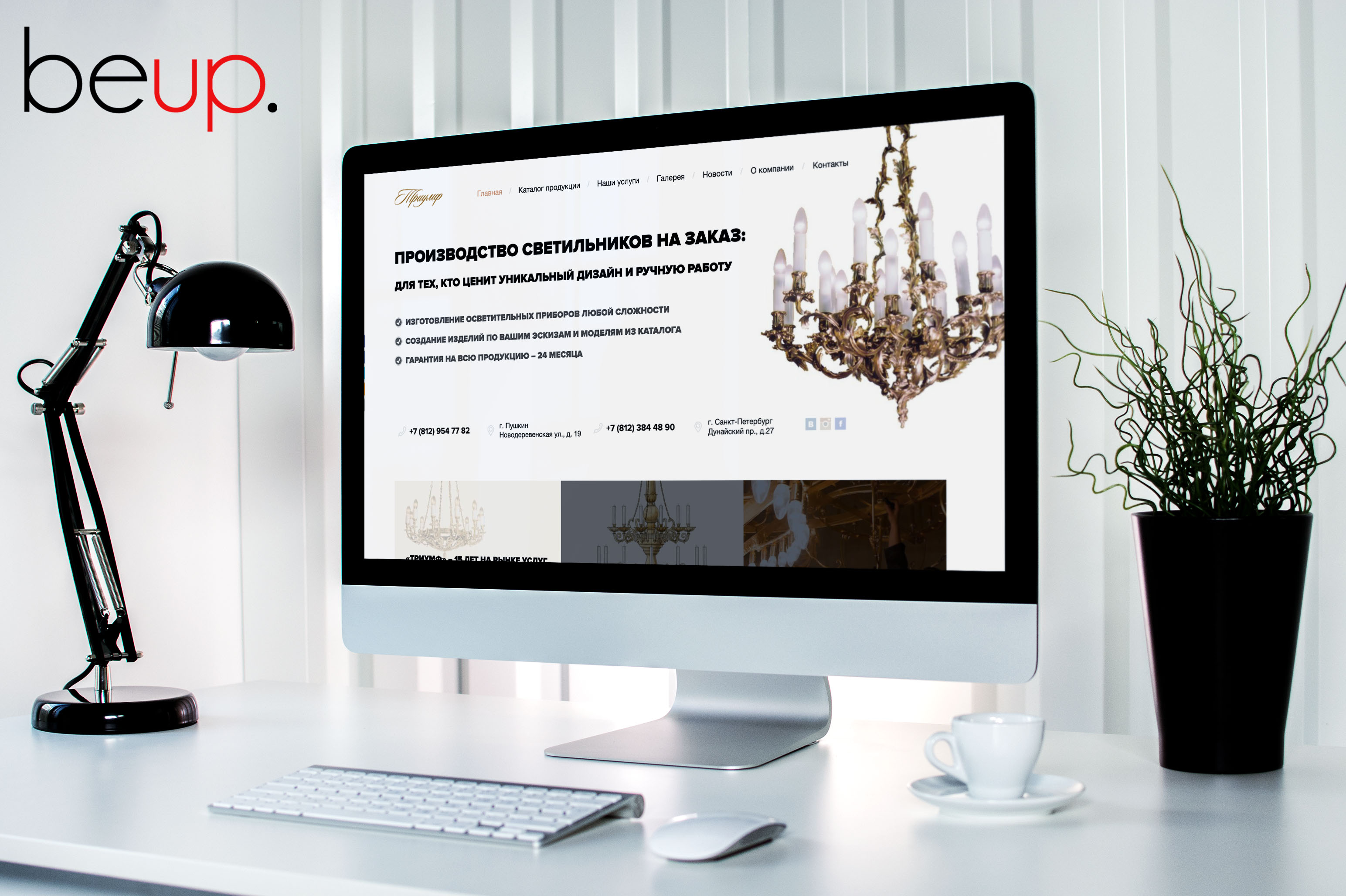 Триумф - производство эксклюзивных светильников на заказ