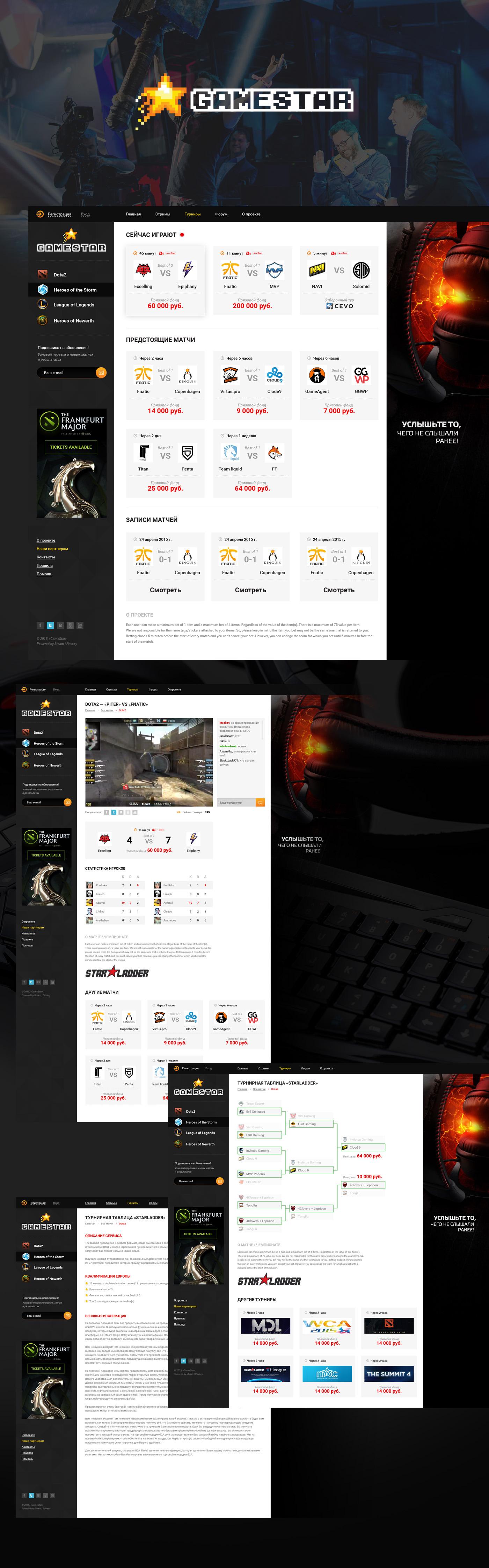 GameStar - турниры и стримы по играм