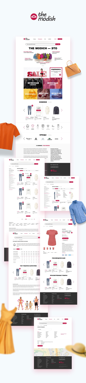 Каталог магазина одежды