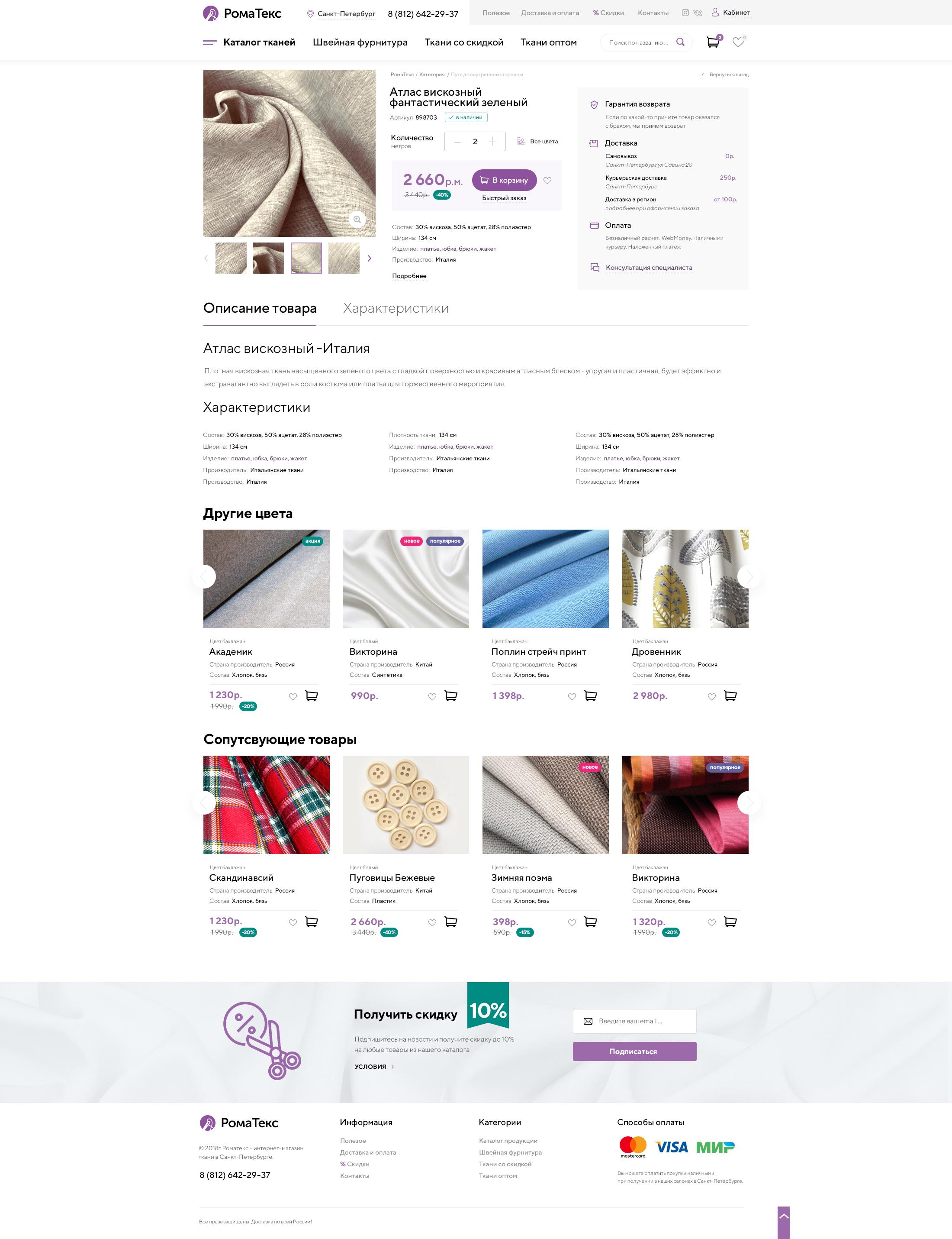 Romatex - интернет-магазин тканей