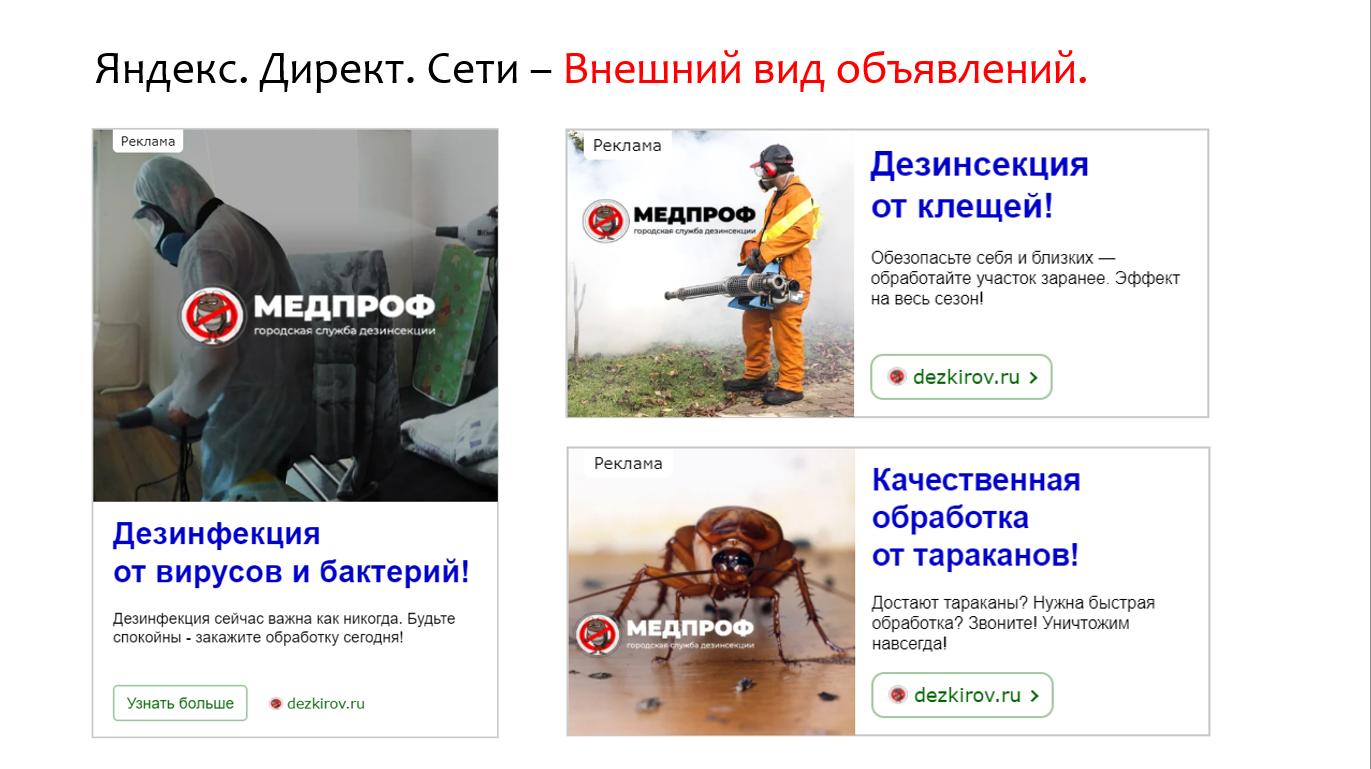 Создание и ведение Яндекс.Директа на сайте dezkirov.ru