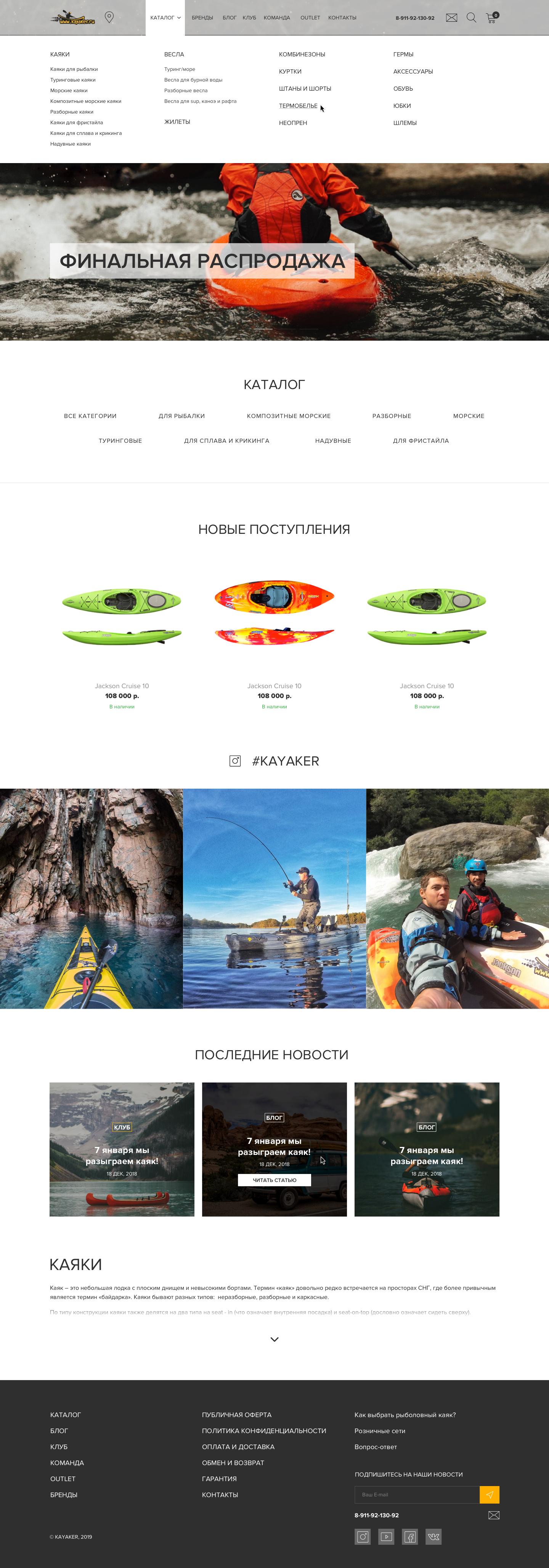 Каякер - интернет-магазин каяков и сопутствующих товаров + seo