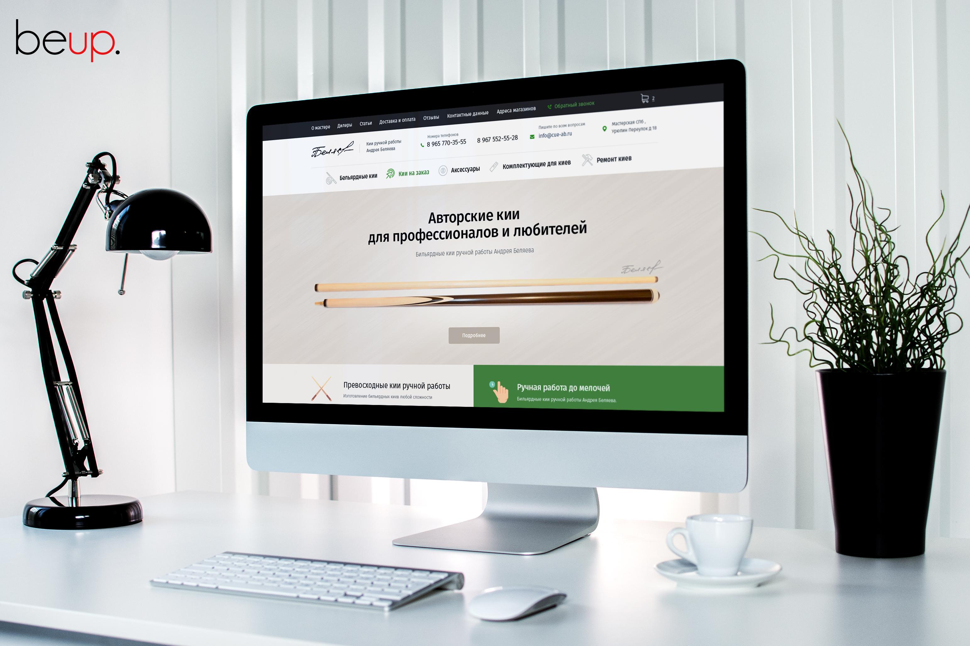 Сайт для производителя Киев Андрея Беляева