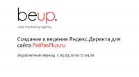 Создание и ведение Яндекс.Директа на сайте polifasplus.ru