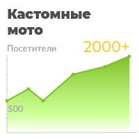 Каталог кастомных мото с 500 до 2000 человек