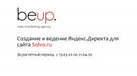 Создание и ведение Яндекс.Директа на сайте solvo.ru