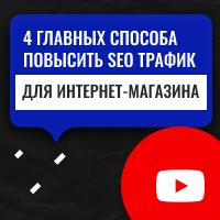 4 ГЛАВНЫX СПОСОБА ПОВЫСИТЬ ТРАФИК ИНТЕРНЕТ-МАГАЗИНА (Видео)