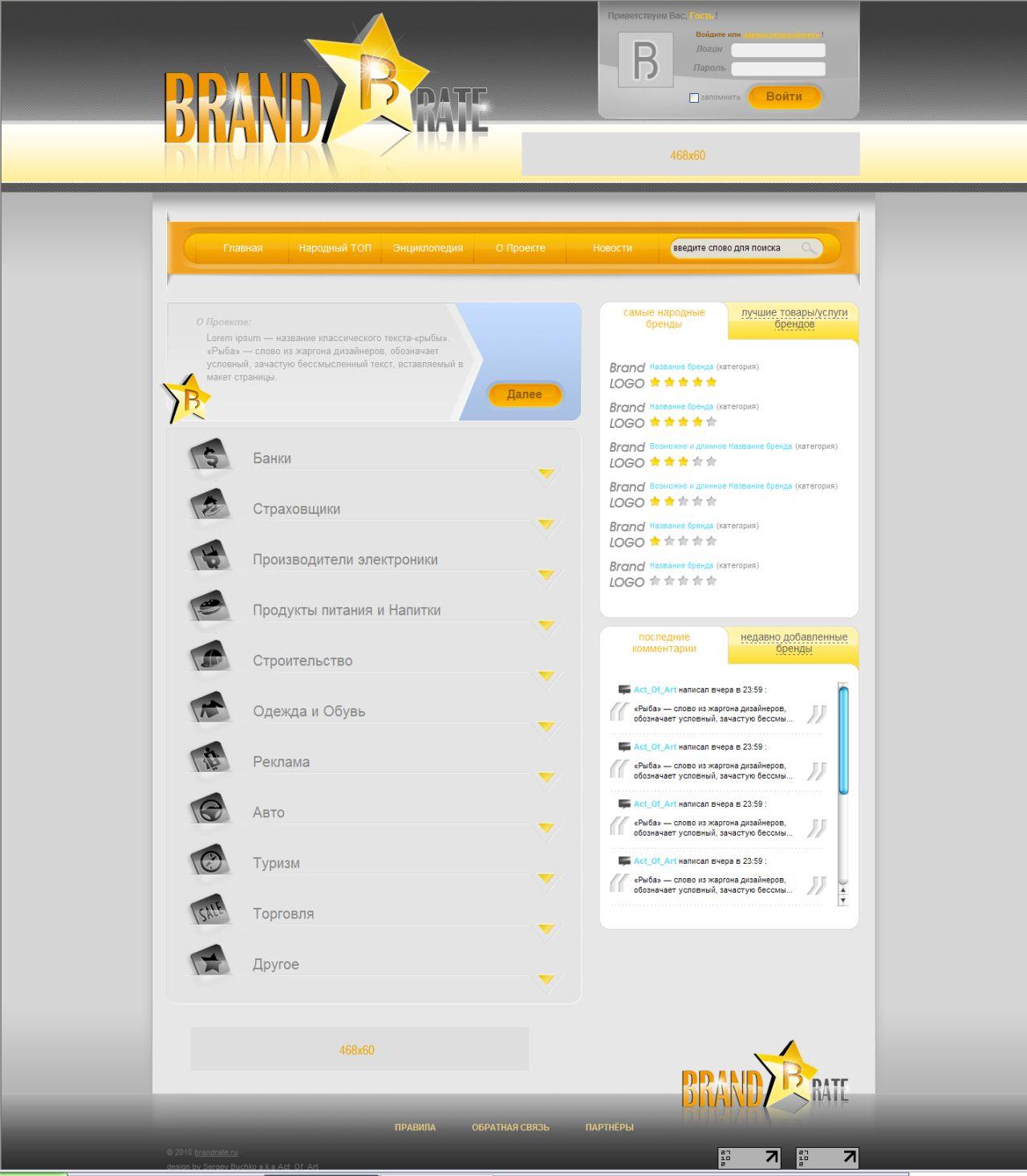 Сайт рейтинг брендов. Примеры на jquery