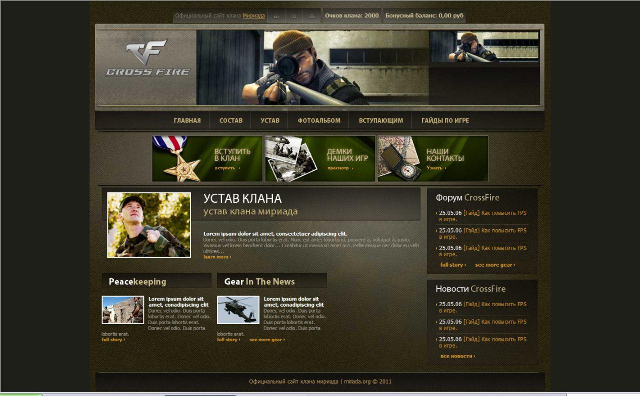 Сайт игры CrossFire