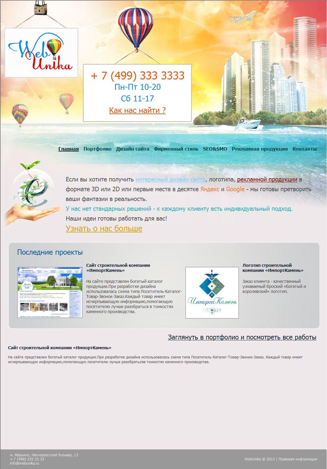 Верстка сайта дизайн-студии