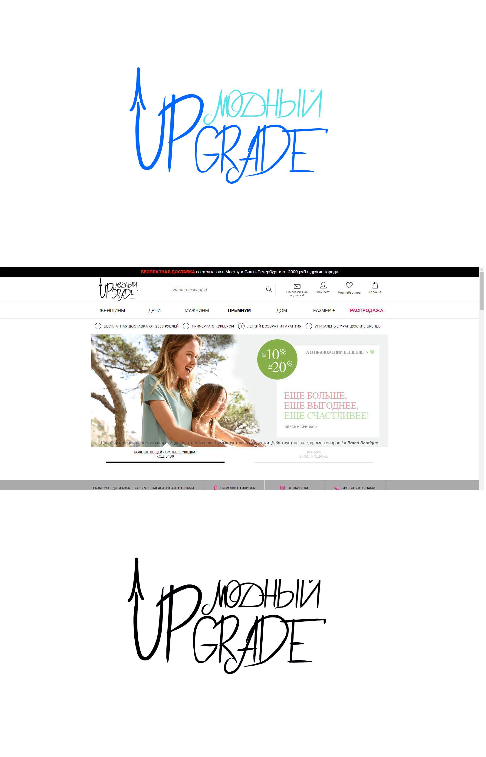 "Логотип интернет магазина ""Модный UPGRADE"" фото f_3295949684c93fc0.jpg"