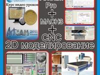 Artcam pro+mach3 2d моделирование    cnc