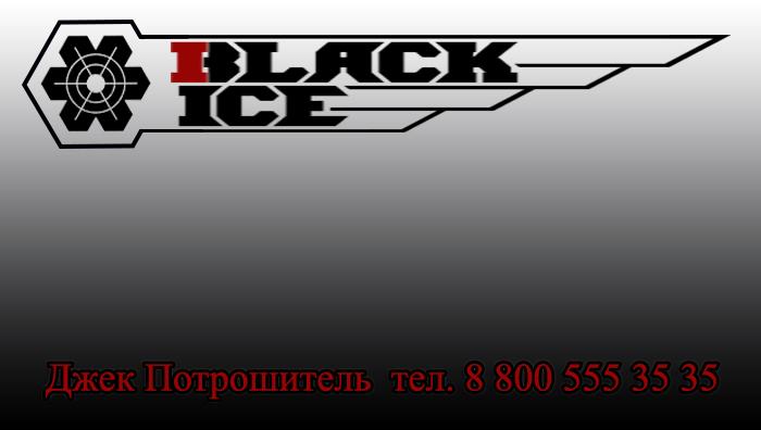 """Логотип + Фирменный стиль для компании """"BLACK ICE"""" фото f_4685716124d8d73e.jpg"""