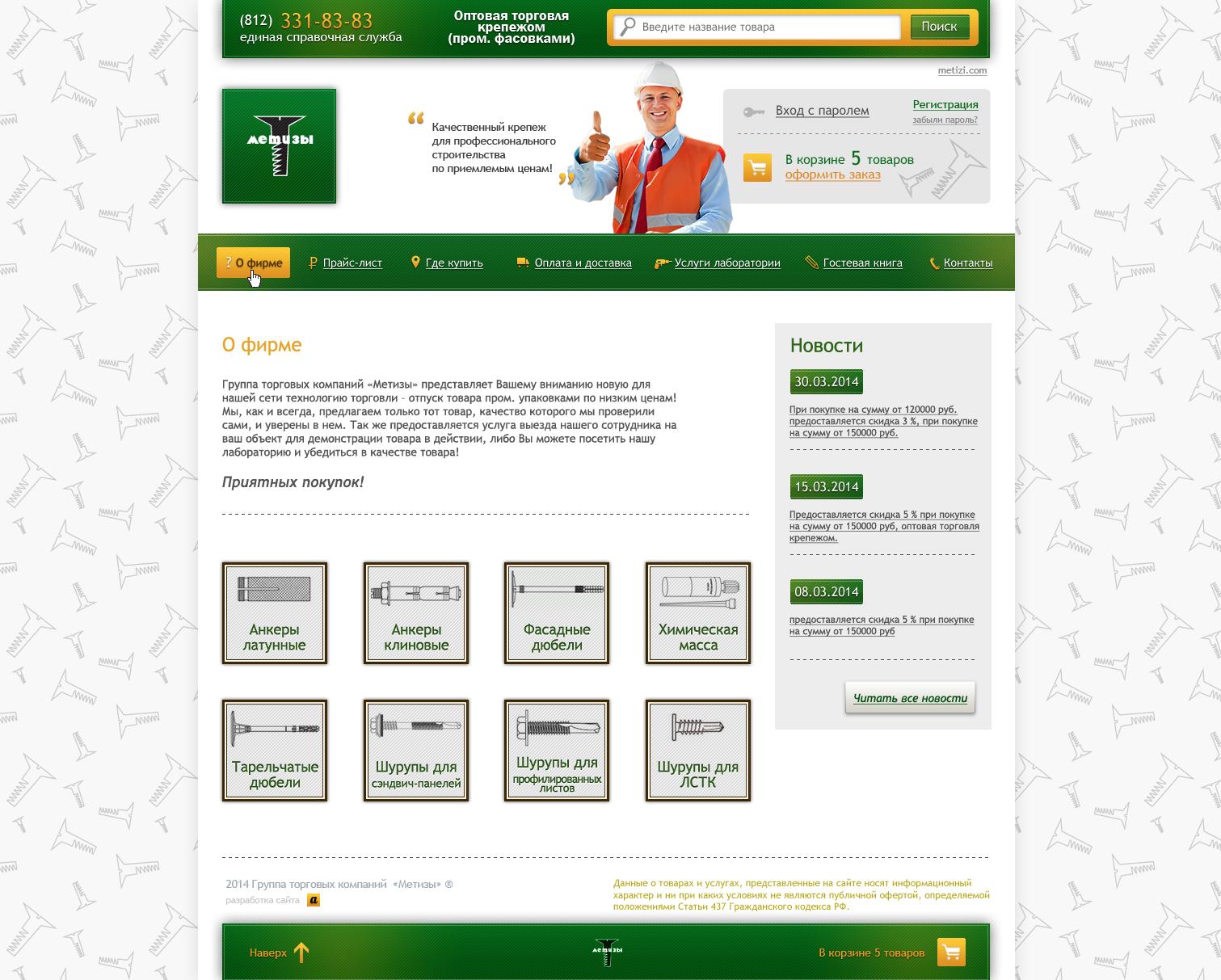 Сайт оптовой торговли компании Метизы