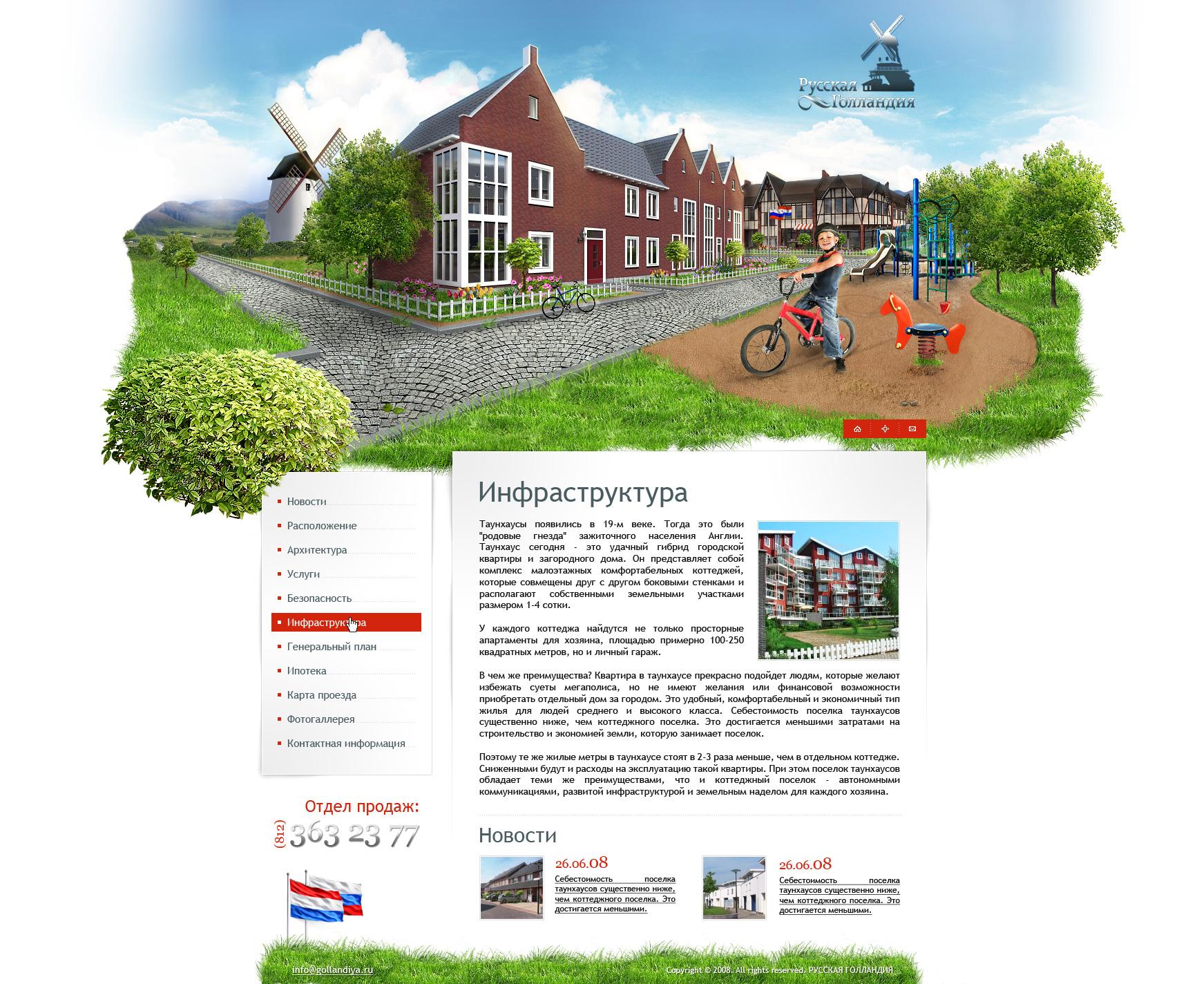 новая голландия