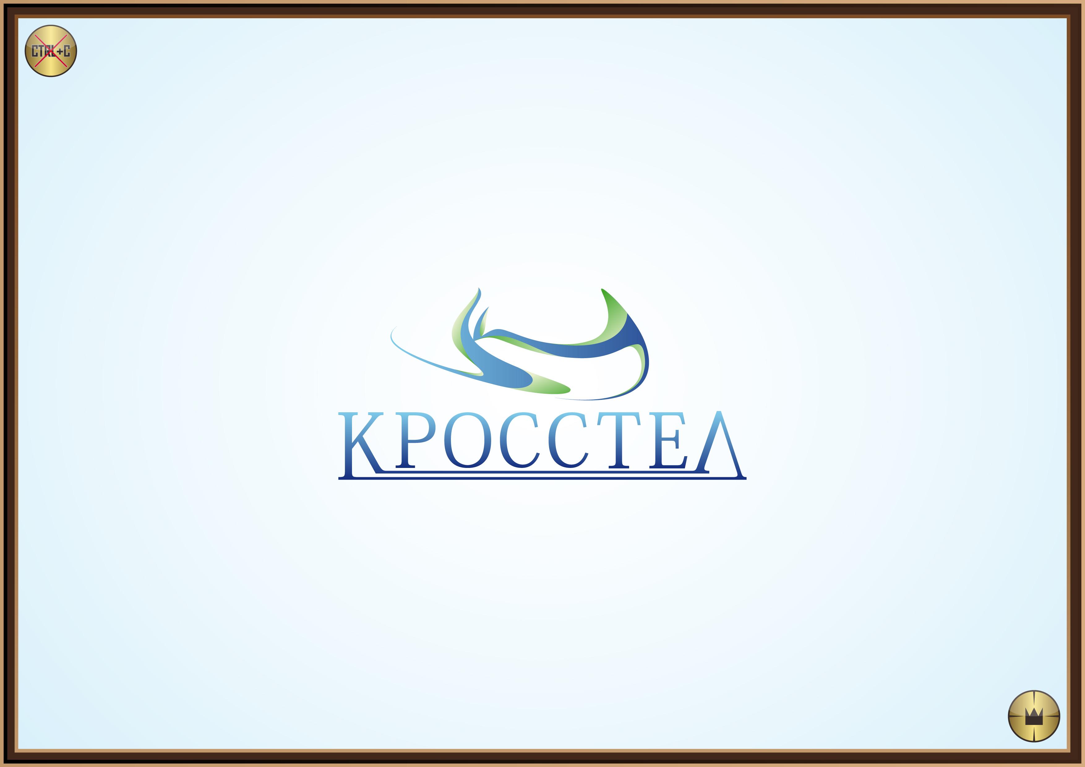 Логотип для компании оператора связи фото f_4ee874a21787b.jpg