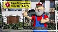 3d ролик для рекламы автоматических ворот
