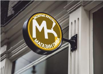 Вывеска/логотип для пивного магазина фото f_1246029774b2716a.jpg