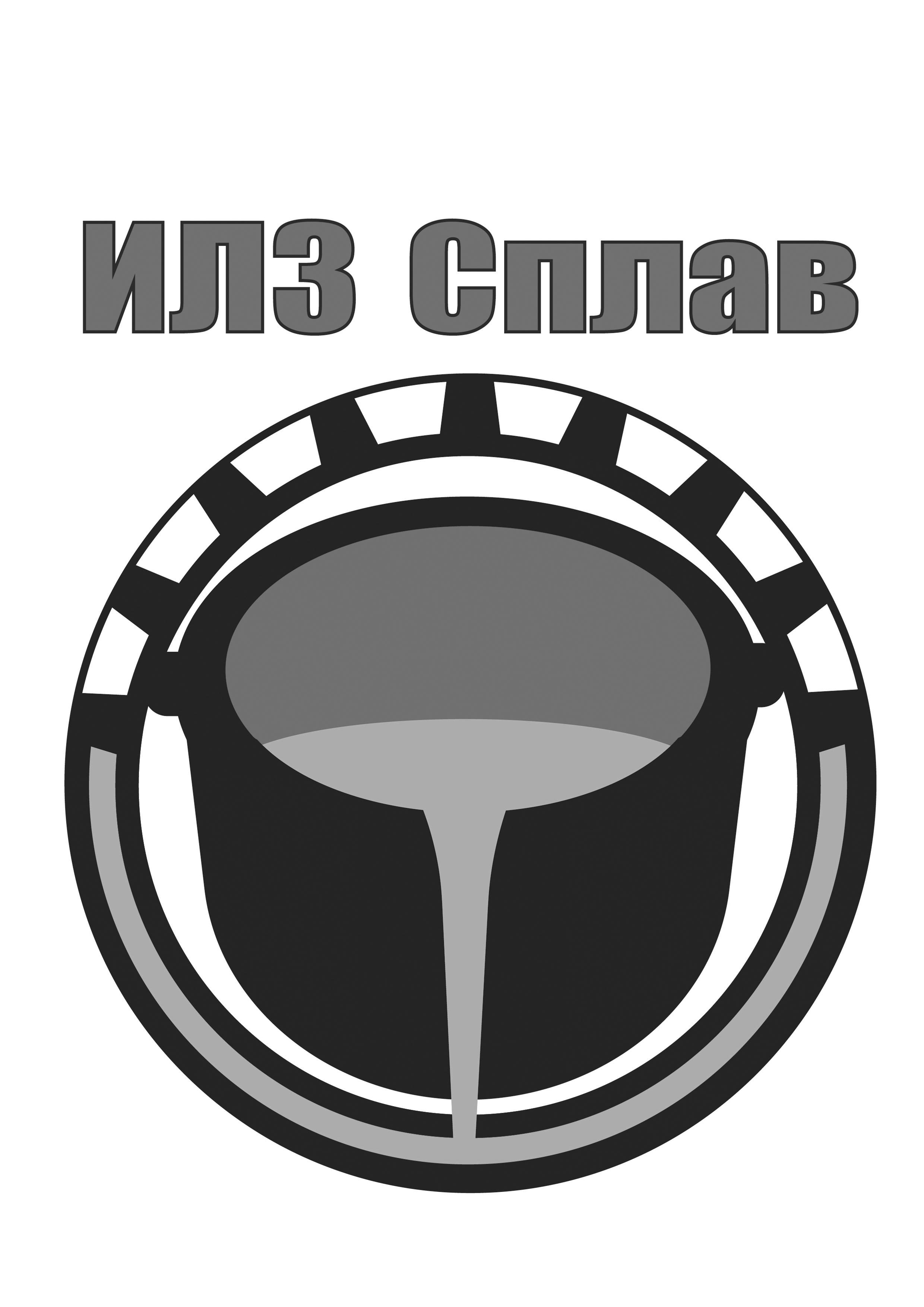 Разработать логотип для литейного завода фото f_1735b159807234e2.jpg
